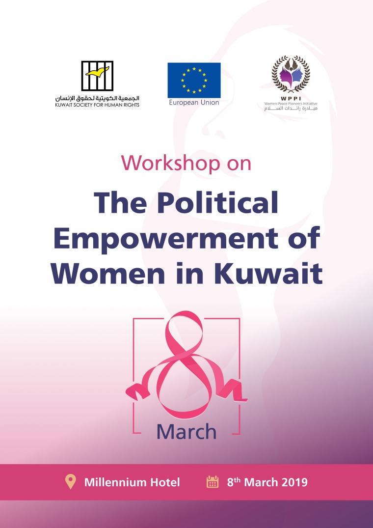 ​​Kuwait: Declaration to Women Political Empowerment