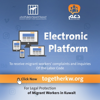 Electronic platform to receive complaints and inquiries of migrant workers in Kuwait