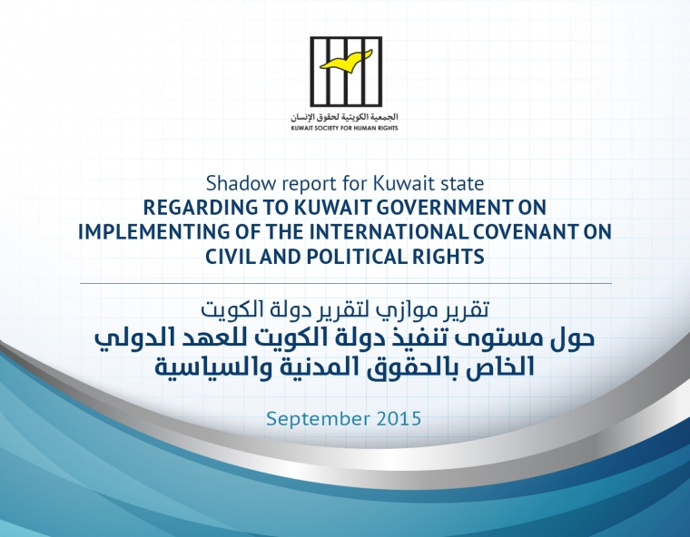 Regarding to Kuwait government on implementing of the International Covenant on Civil and Political Rights