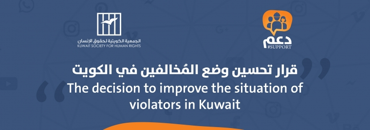 The decision to improve the situation of violators in Kuwait