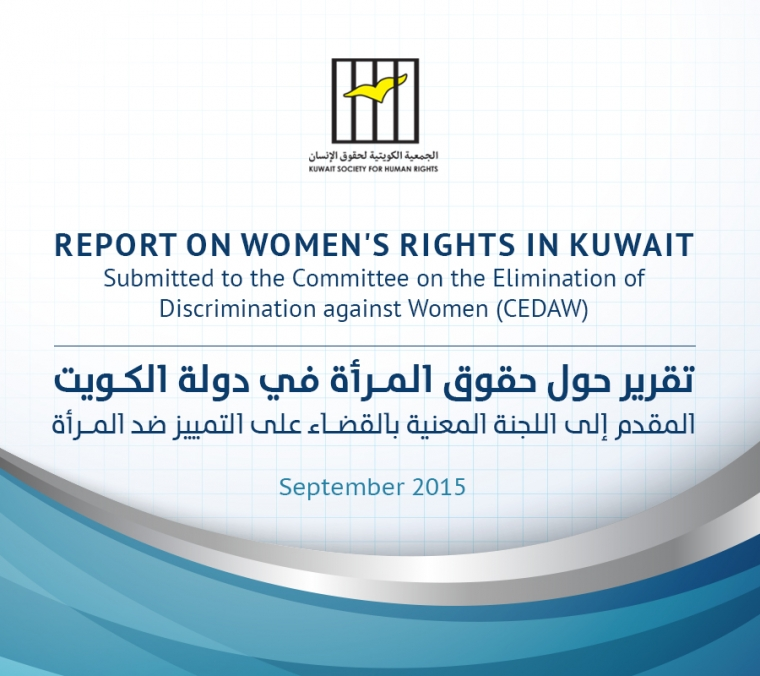 Report on women's rights in Kuwait  | 2015