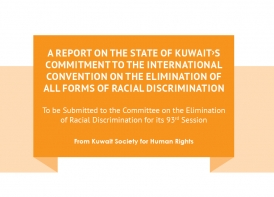 A Report on the state of Kkuwait's commitment to the international convention on the elimination of all forms of racial discrimination