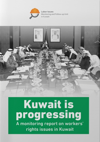 Kuwait progresses in the last third of 2018